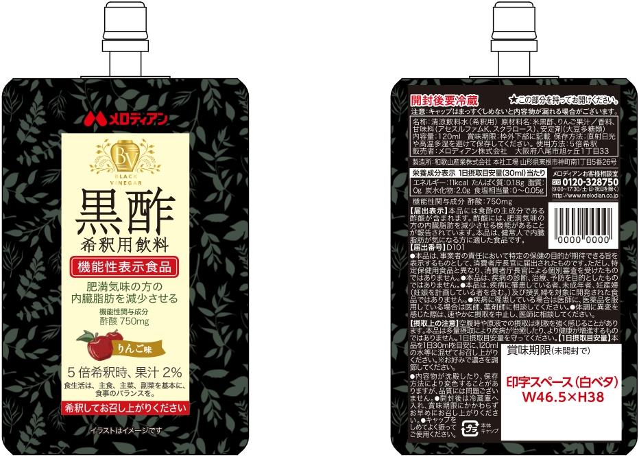 黒酢希釈用飲料 りんご味