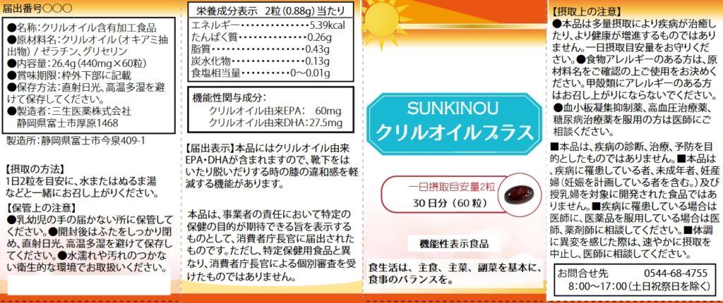 SUNKINOU(サンキノウ) クリルオイルプラス