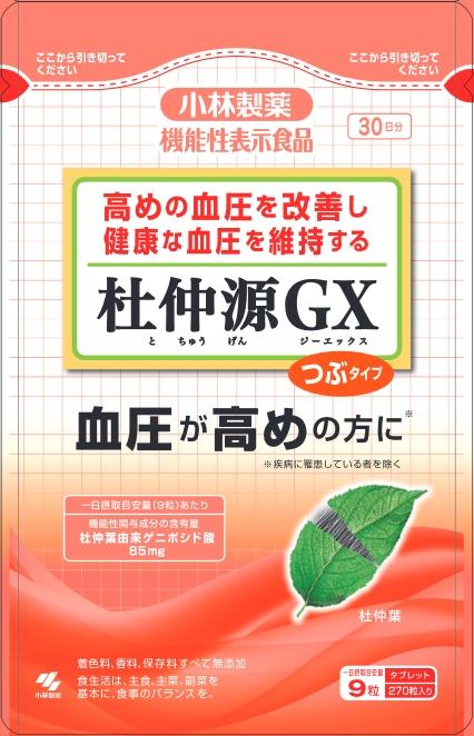 杜仲源GX(ジーエックス)