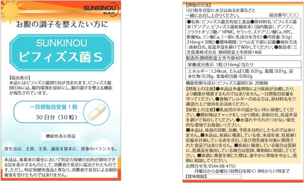 SUNKINOU(サンキノウ) ビフィズス菌S