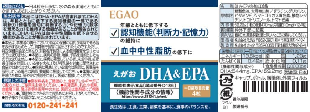 えがお DHA&EPA(ディーエイチエー アンド イーピーエー)