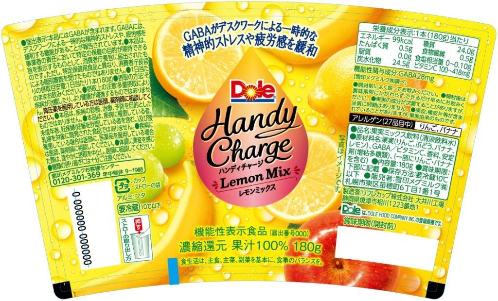 Dole Handy Charge Lemon Mix (ドール ハンディチャージ レモンミックス) 180g