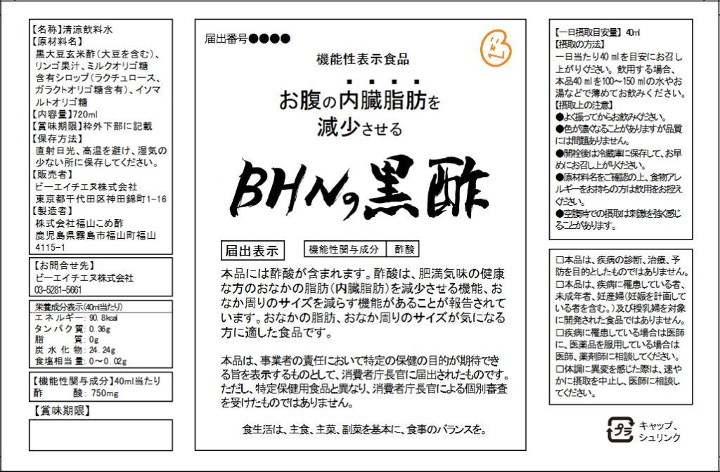 BHN(ビーエイチエヌ)の黒酢