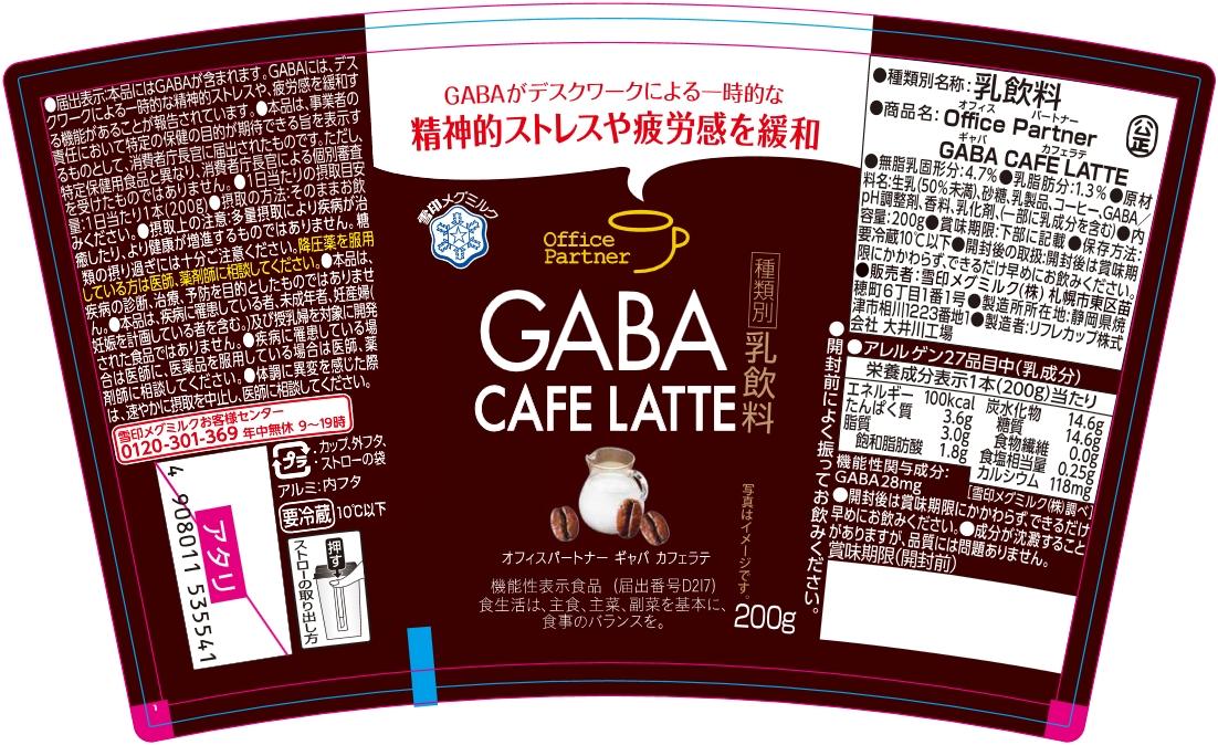 Office Partner GABA CAFELATTE (オフィスパートナー ギャバ カフェラテ) 200g