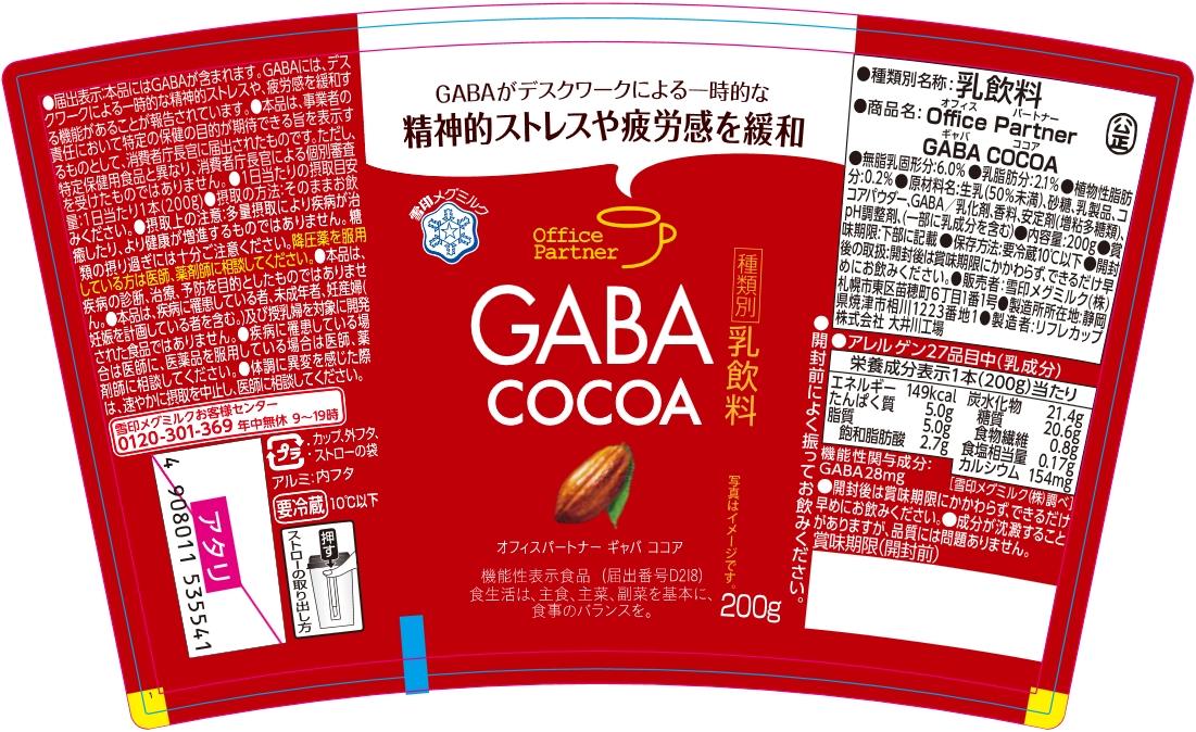 Office Partner GABA COCOA (オフィスパートナー ギャバ ココア) 200g