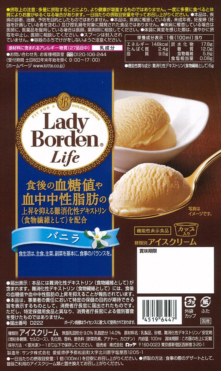 Lady Borden Life(レディーボーデン ライフ)<バニラ>