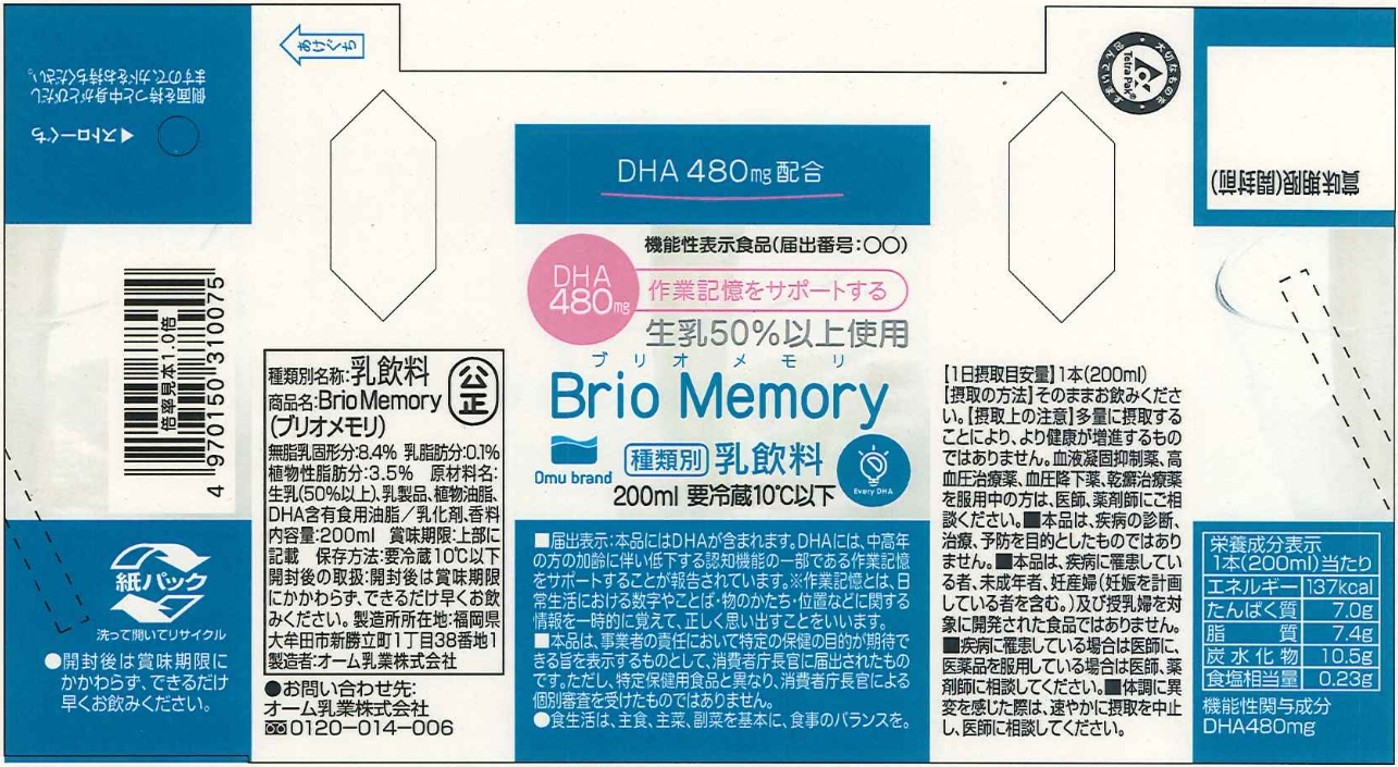 Brio Memory(ブリオ メモリ)