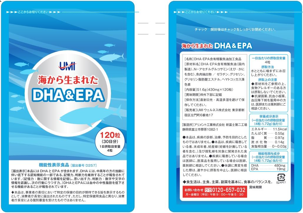 DHA&EPA(ディーエイチエー アンド イーピーエー)