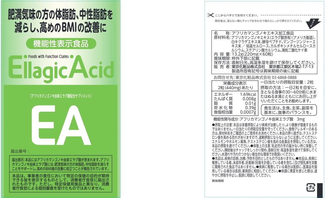 Ellagic Acid(エラジックアシッド)