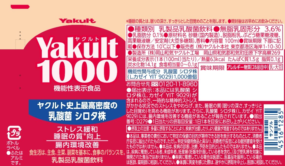 Yakult(ヤクルト)1000