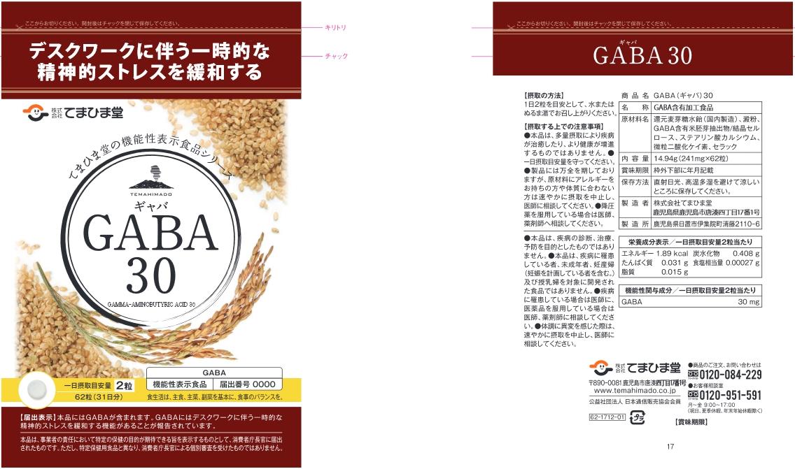 GABA(ギャバ)30