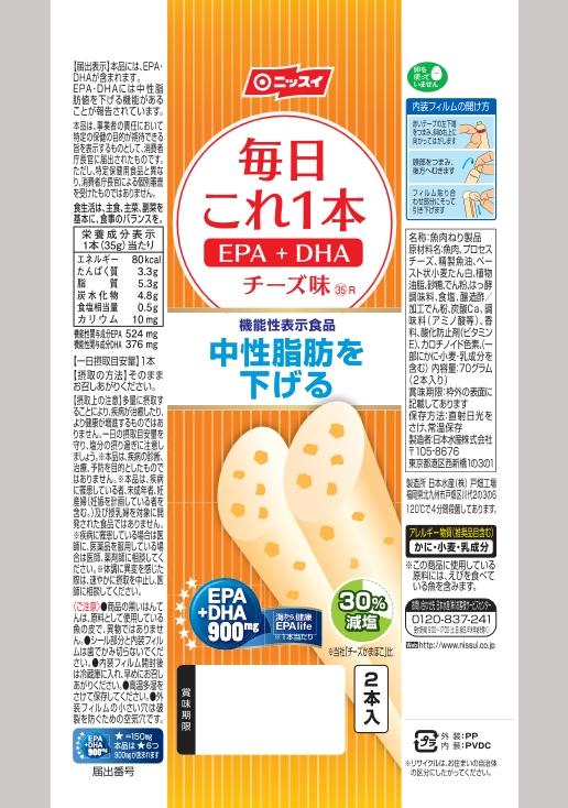 毎日これ1本EPA(イーピーエー)+DHA(ディーエイチエー)チーズ味35R