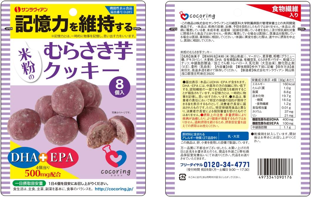 米粉のむらさき芋クッキー