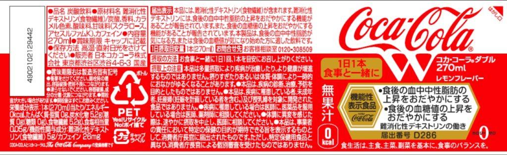 コカ・コーラ ダブル270ml