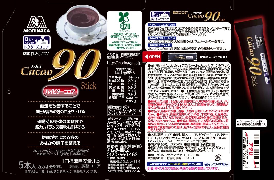 森永ココア カカオ90スティック