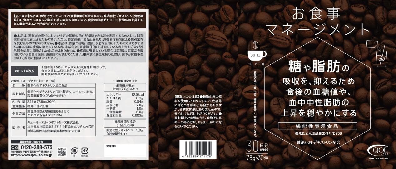 お食事マネージメント コーヒー味