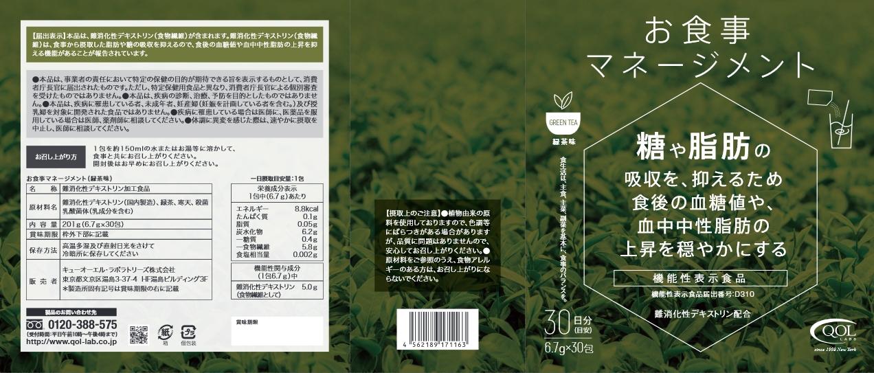 お食事マネージメント 緑茶味