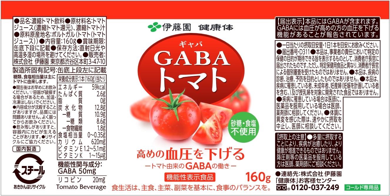 健康体 GABA(ギャバ)トマト