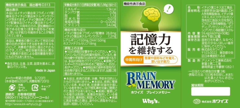 BRAIN MEMORY(ブレインメモリー)
