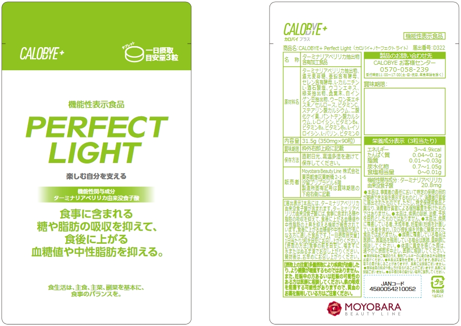 CALOBYE+ Perfect Light(カロバイ+ パーフェクト ライト)