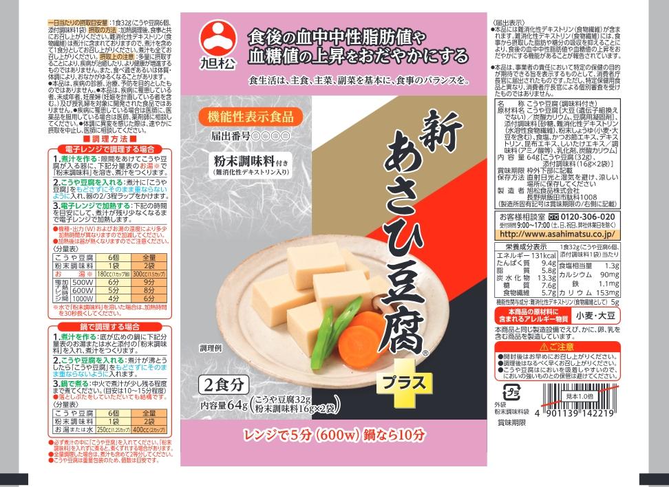 新あさひ豆腐プラス