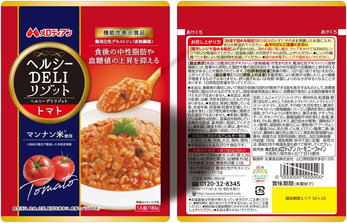 ヘルシーDELI(デリ)リゾット トマト