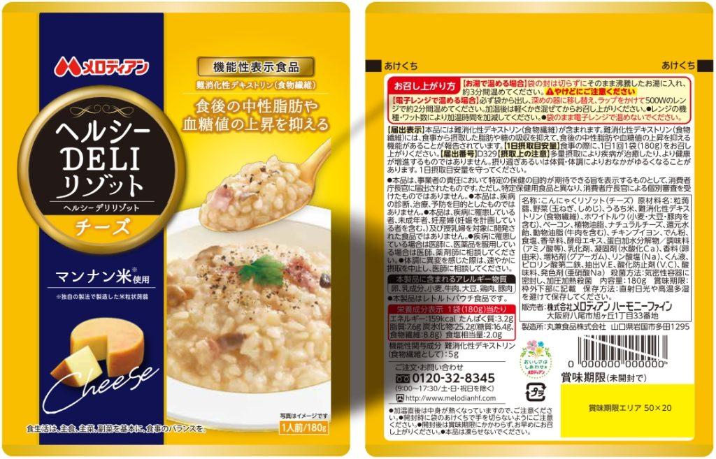 ヘルシーDELI(デリ)リゾット チーズ