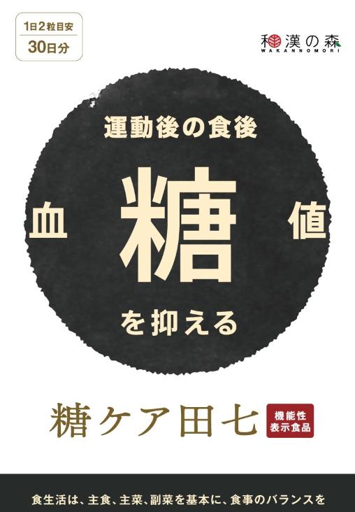 糖ケア田七