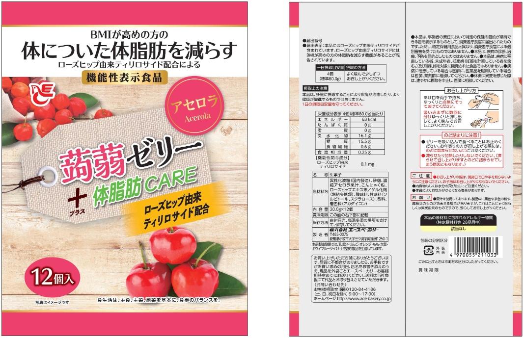 蒟蒻ゼリー プラス体脂肪ケア