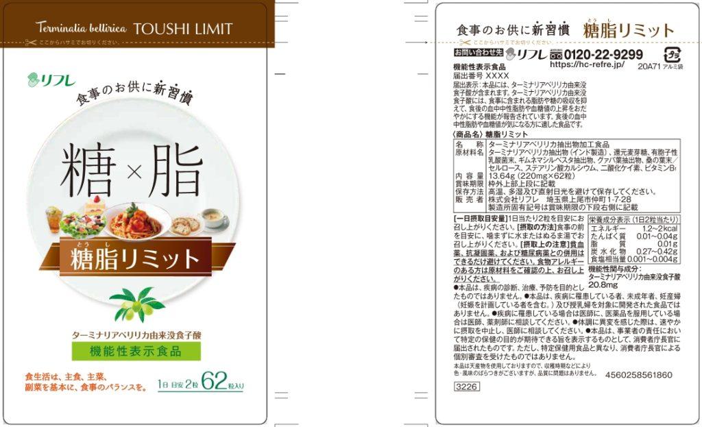 糖脂リミット