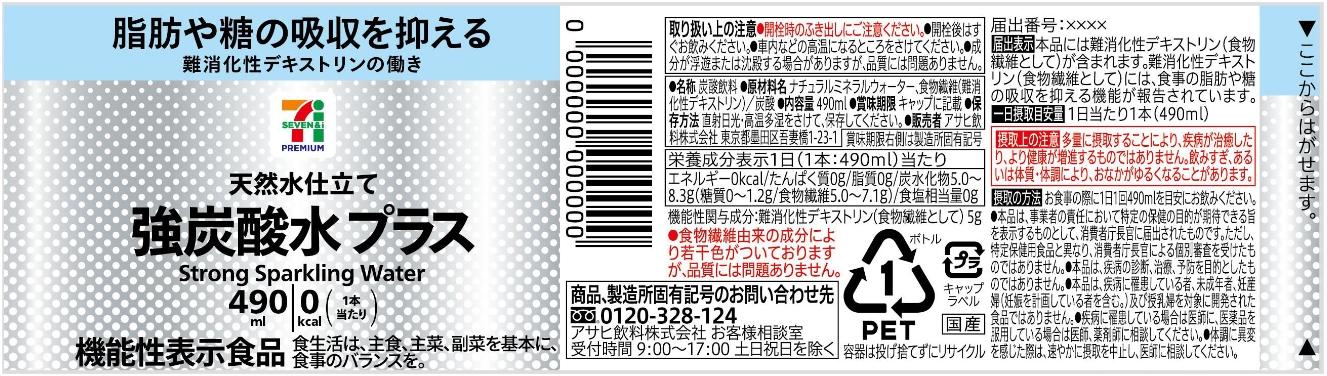 「強炭酸水プラス」490ml