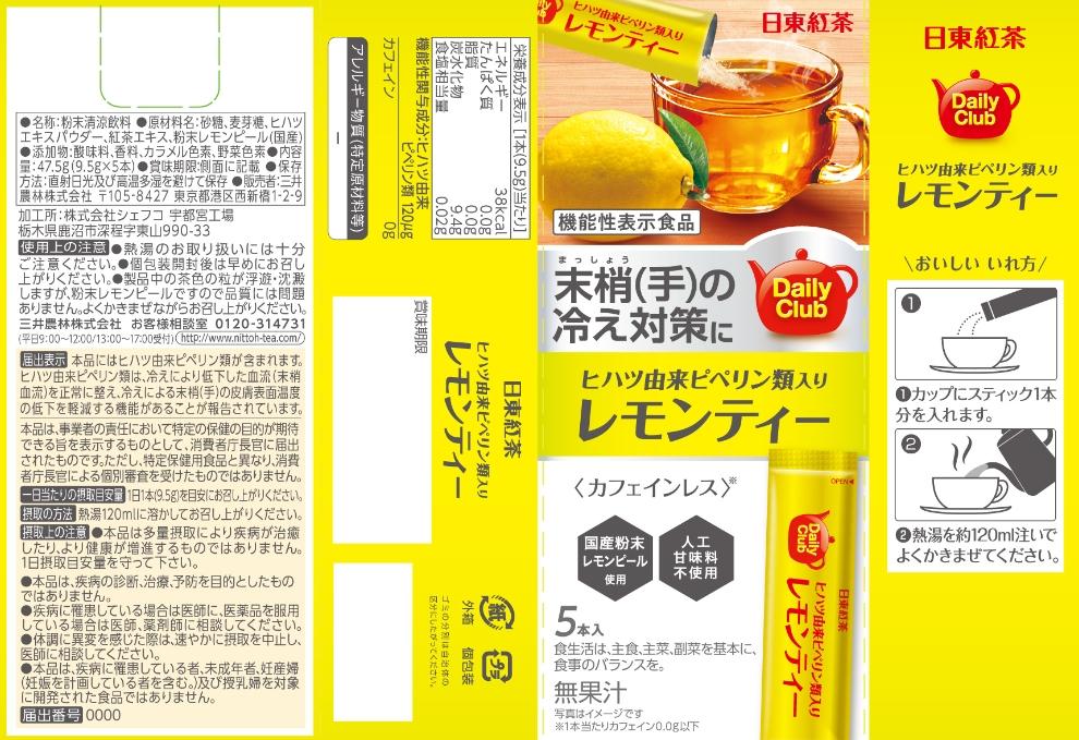 日東紅茶 ヒハツ由来ピペリン類入りレモンティー5本入