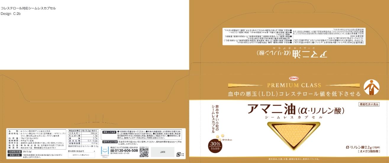 アマニ油(α(アルファ)-リノレン酸)シームレスカプセル