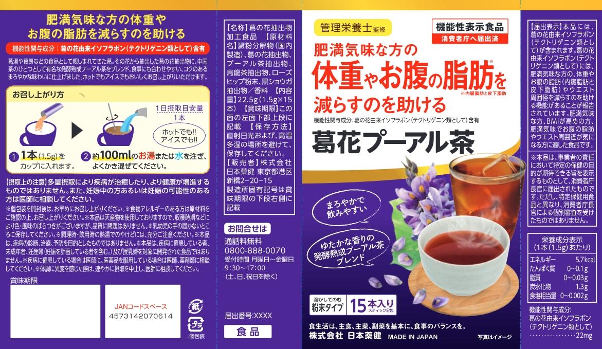 葛花プーアル茶