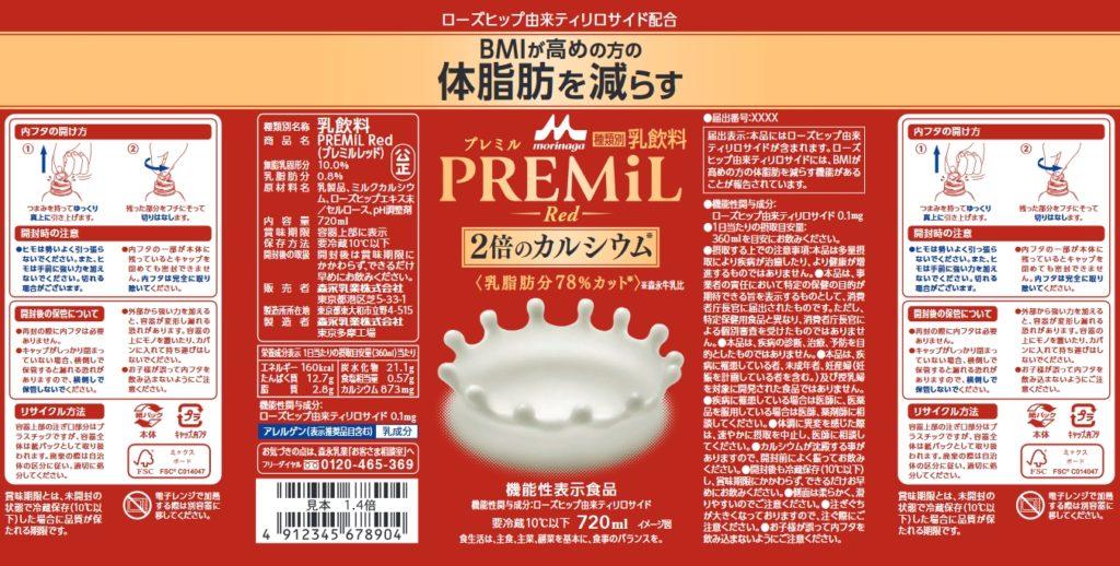 PREMiL Red (プレミルレッド)
