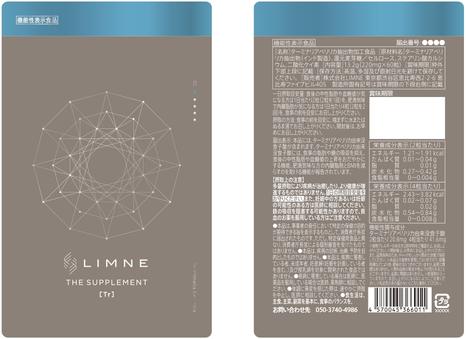 LIMNE THE SUPPLEMENT [Tr](リムネ ザ サプリメント ティーアール)