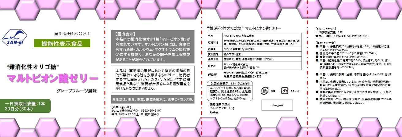 """""""難消化性オリゴ糖""""マルトビオン酸ゼリー"""