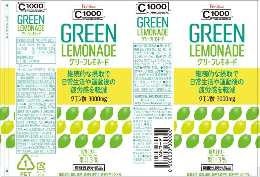 C1000 GREEN LEMONADE(グリーンレモネード)