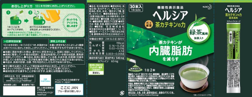 ヘルシア 茶カテキンの力 緑茶風味