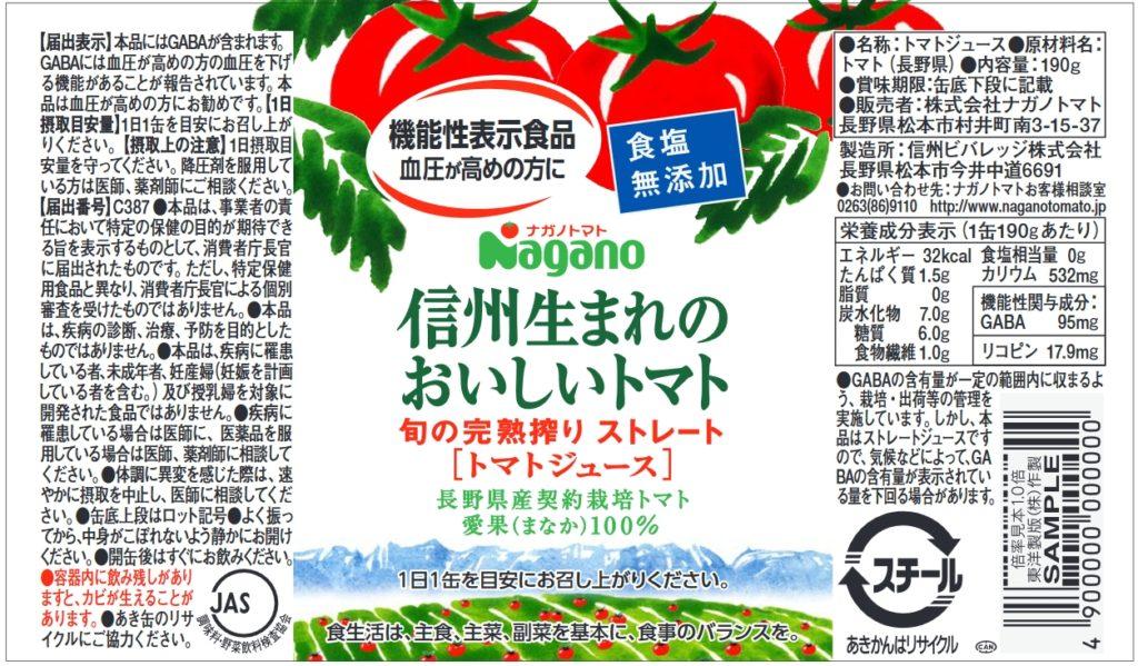 信州生まれのおいしいトマト(食塩無添加)