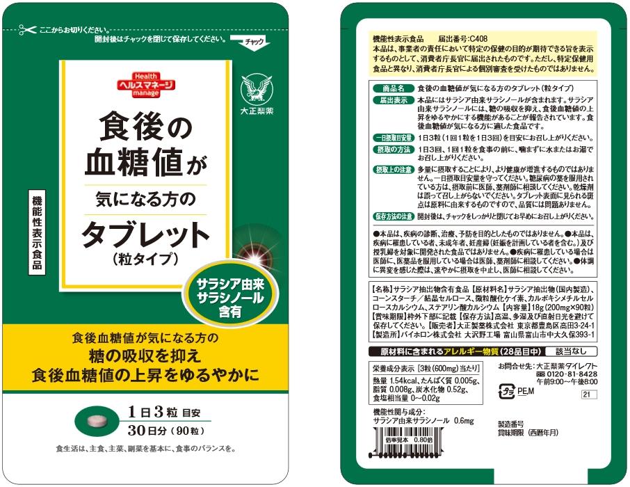 食後の血糖値が気になる方のタブレット(粒タイプ)