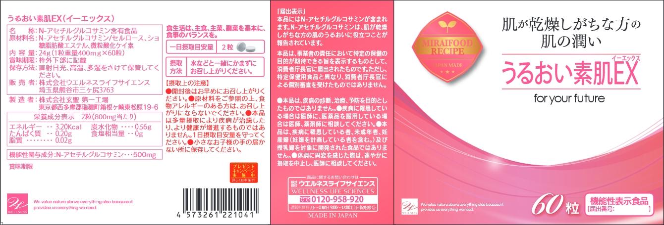 うるおい素肌EX(イーエックス)