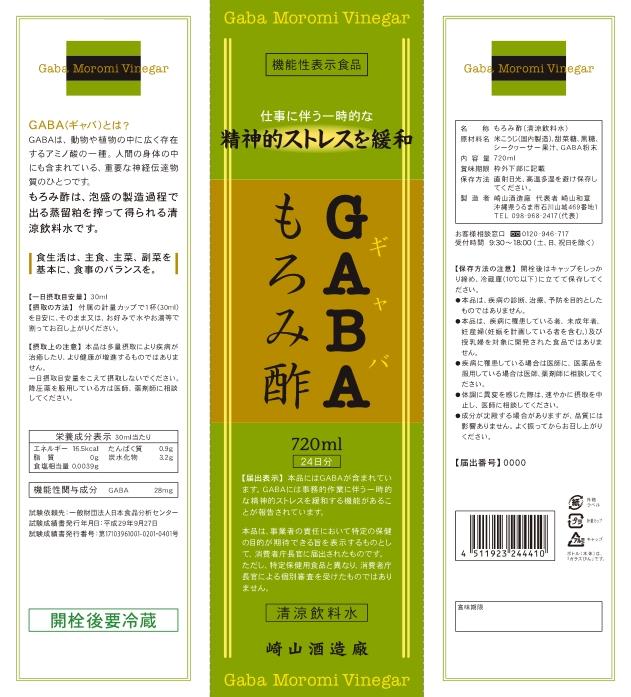 GABA(ギャバ)もろみ酢