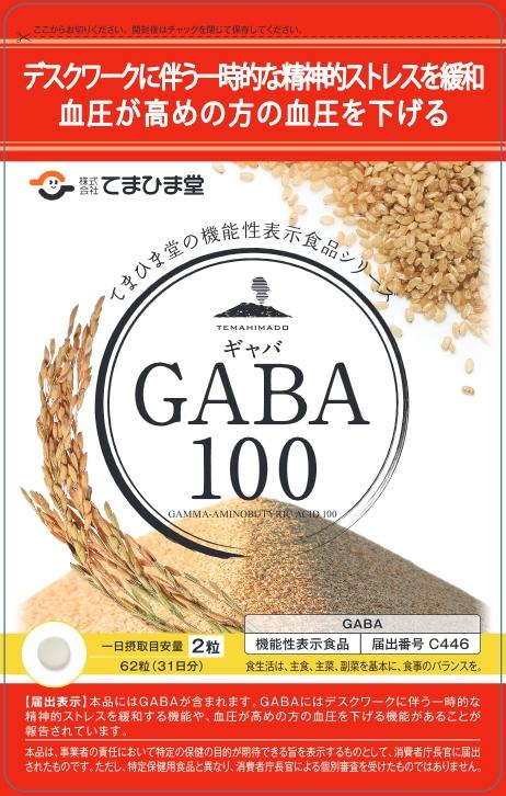 GABA(ギャバ)100