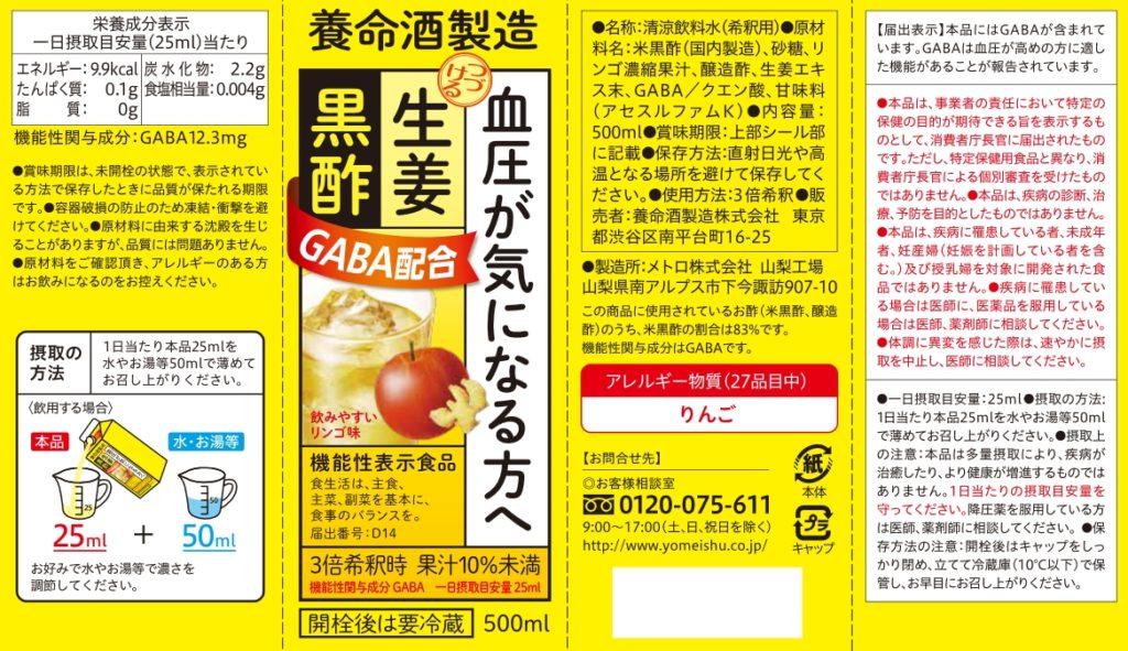 つづける生姜黒酢