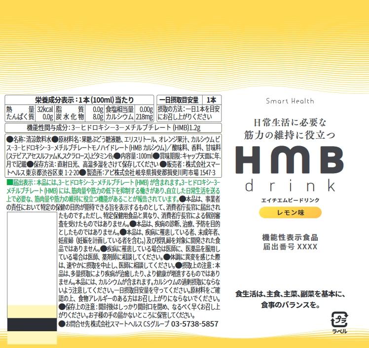 HMB Drink(エイチエムビードリンク)レモン味
