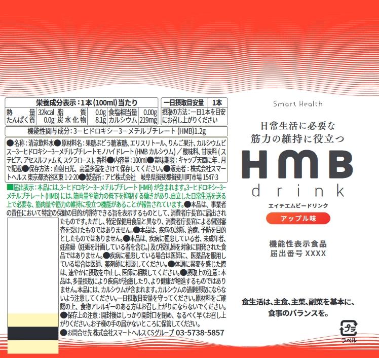 HMB Drink(エイチエムビードリンク)アップル味