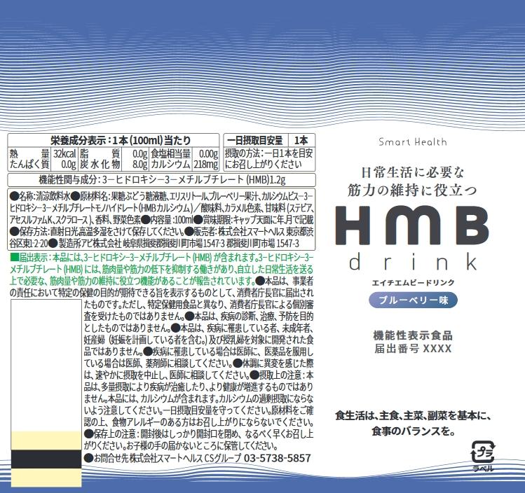 HMB Drink(エイチエムビードリンク)ブルーベリー味