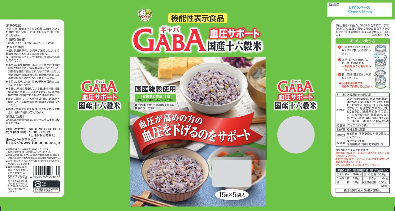 血圧サポートGABA(ギャバ)国産十六穀米