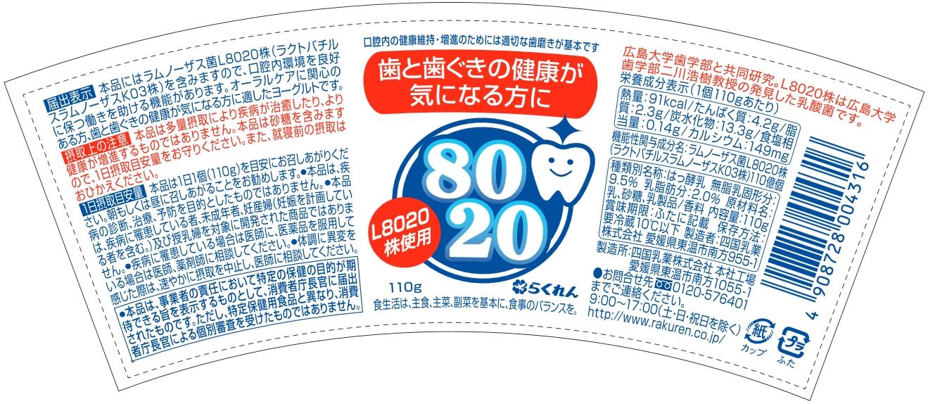 8020(はちまるにいまる)ヨーグルト